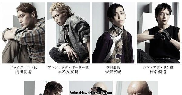 Banana Fish Stage Play Reveals 7 Cast Members in Costume