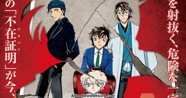 Детектив Конан из аниме получает сборник фильмов о семье Акаи