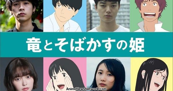 Mamoru Hosoda's Belle Film Adds 4 Cast Members