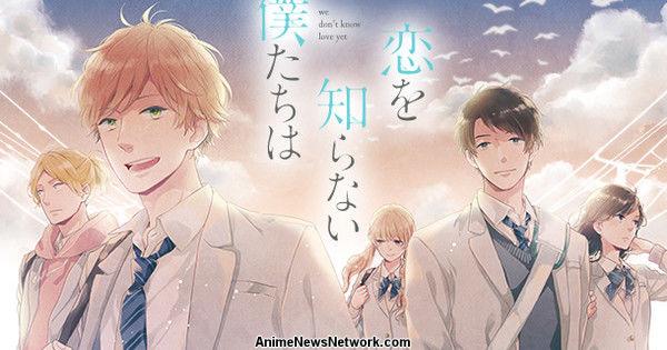 Koi wo Shiranai Boku-tachi wa Manga Ends in May