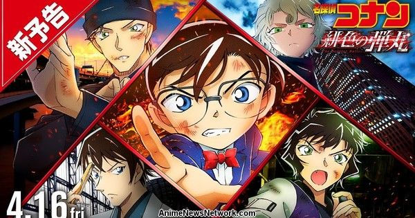 24th Detective Conan Film's Trailer Previews Tokyo Jihen Theme Song – News [2021-03-05]