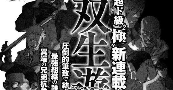 Nyankees Author Atsushi Okada Launches New Manga