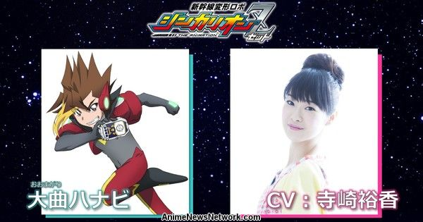 Shinkalion Z Anime Casts Юка Терасаки и Мичико Кайден