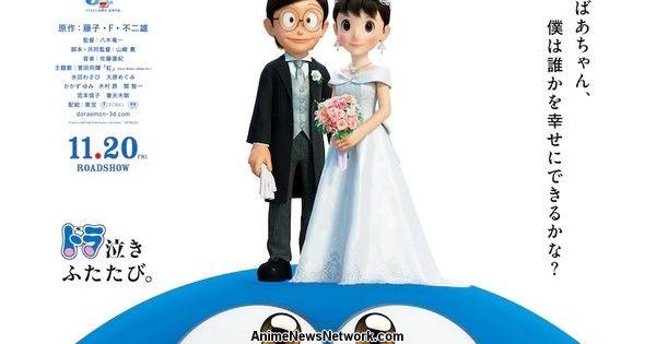 Stand By Me Doraemon 2 Film остается на # 2, прямые трансляции 1/100 000 открываются на # 4