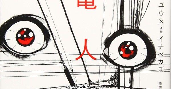 Кадзу Инабе и Икуми Фукуда запускают новую научно-фантастическую мангу в декабре