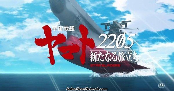 1st Space Battleship Yamato 2205 Film's Teaser Highlights Dessler's Return