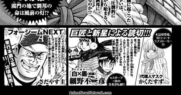 Sasuga no Sarutobi's Fujihiko Hosono Draws 2-Part Mini-Series Manga