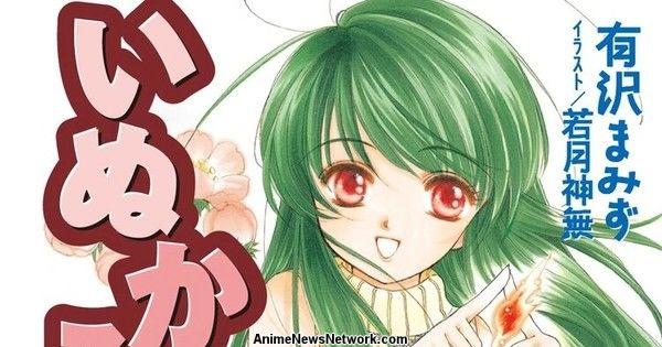 Мамису Аризава издает Инуками!  Продолжение романов