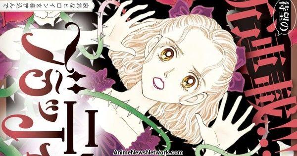 Кои Икено заканчивает первую часть манги Bloody Bride и запускает новые токимеки сегодня вечером в следующем году