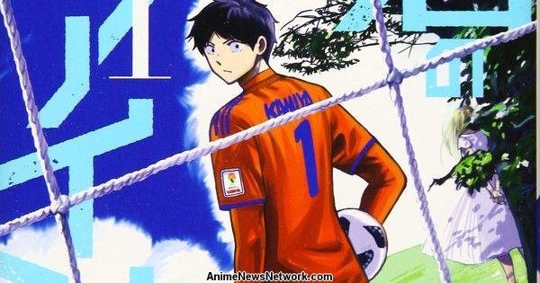 Такатоши Накамура завершает мангу Ao no Eins Soccer