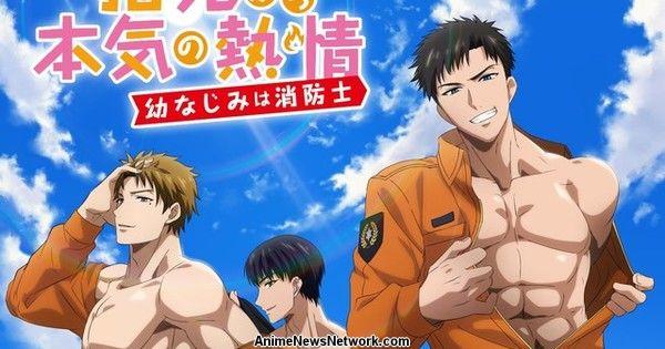 Юбисаки Кара но Хонки но Нэцудзё: Романтика пожарного, аниме, второй сезон