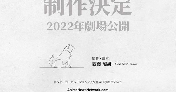 Корпорация Wao представила новый аниме-фильм о собаке о катастрофе на Фукусиме 2011 года