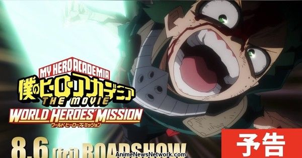 My Hero Academia World Heroes' Mission Film's Trailer Reveals, Previews Asian Kung-Fu Generation's Theme Song