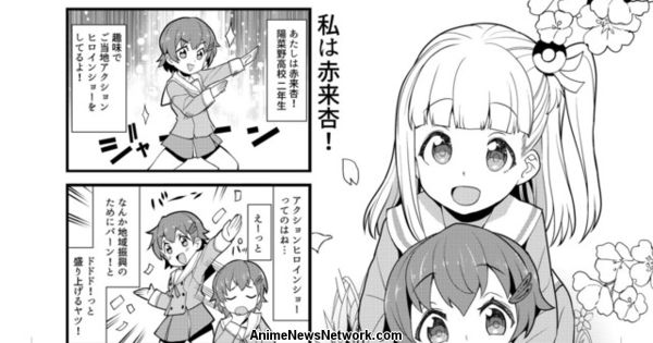 Action Heroine Cheer Fruits Manga Gets 4-Panel Side Story ...