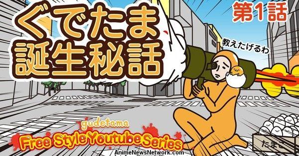 Онлайн-премьера аниме «Гудетама» от Санрио с английскими субтитрами