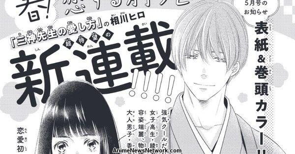 Hiro Aikawa Launches New Manga on April 13