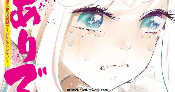Тай Ари Дешита.  ~ Ojо̄-sama wa Kakutо̄ Game Nante Shinai ~ Игра школьница манга получает аниме