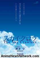 The Sky Crawlers Teaser Poster Visual