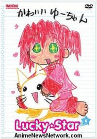 Lucky Star V.6 LE Cover