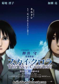 The Sky Crawlers sub español, Pelicula Poster