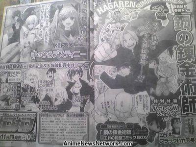 fullmetal alchemist special side story manga next month news  fullmetal alchemist special side story manga next month news anime news network