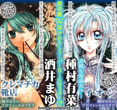 Full Moons Tanemura Returns To 1st Manga Series Ion News