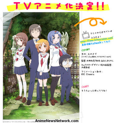 Manga Creator Enokids Announced On Tuesday That A Television Anime Adaptation Of His Four Panel Online Romantic Comedy Kotoura San Has Been Green Lit