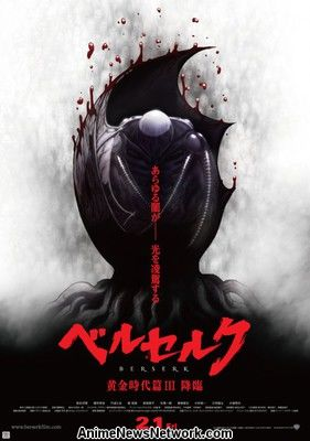 news large berserk3poster 1 Berserk 3rd Movie Golden Arc III Descent was brutally weak