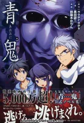 Capitulos de: Ao Oni The Animation