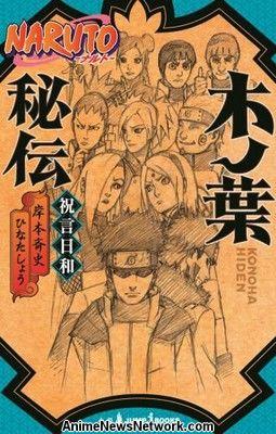 Sakura Hiden: Los lamentos de hamor de Sakura 51lj1jaofel