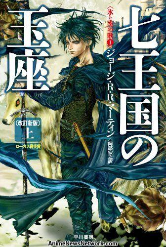 Les livres Game of Thrones et leurs couvertures japonaises