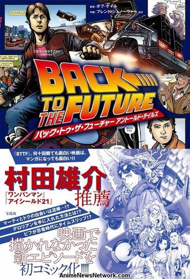 manga ritorno al futuro