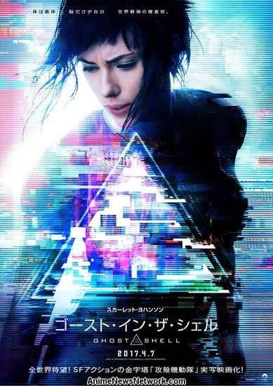 Poster japones de la remake de Ghost in the Shell
