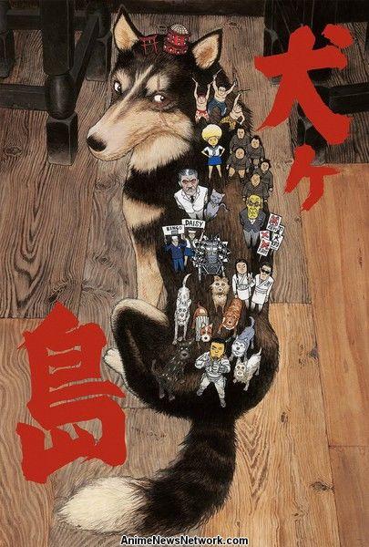 L'isola di cani poster Katsuhiro Otomo Akira