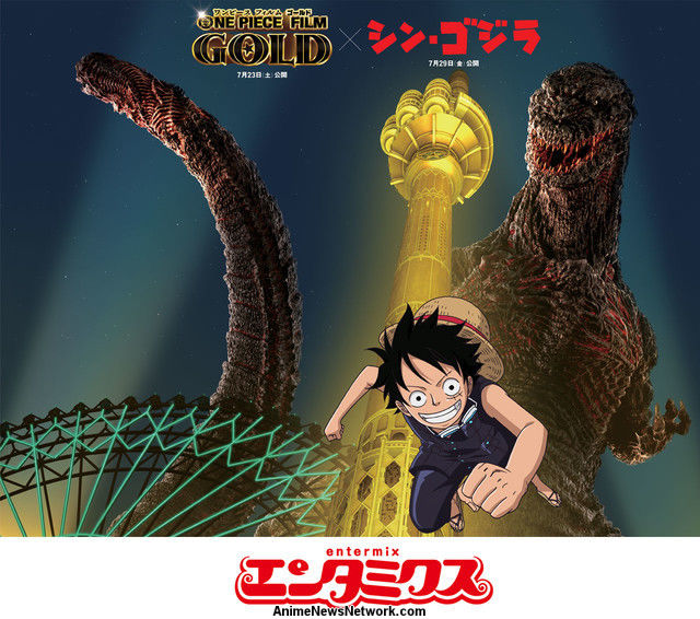Movie - One Piece Film : Gold (23 July 2016) / Heart of Gold