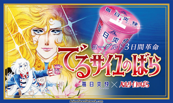 Rose de Versalles Manga revoluciona el yogur