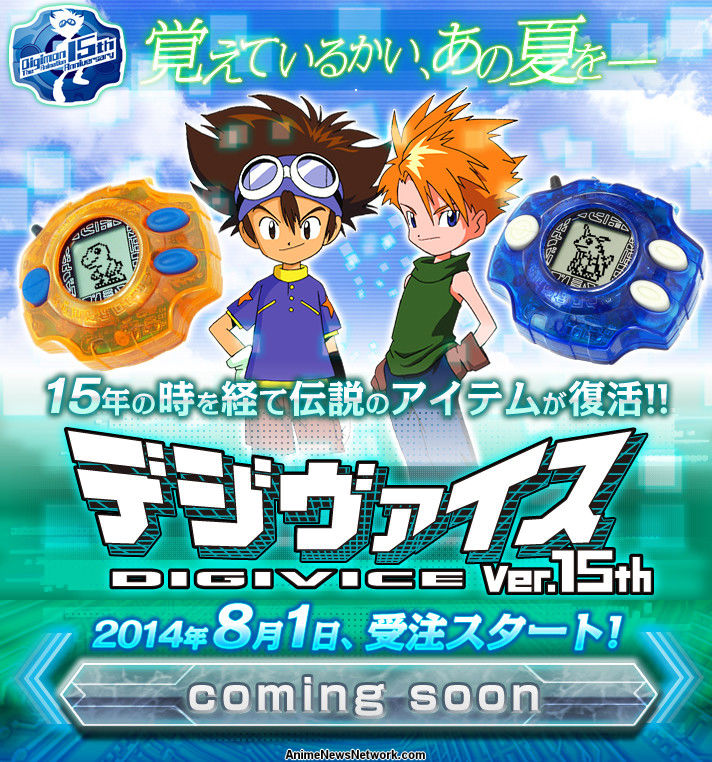 Bandai Digimon 15th Anniversary Digivice Toys Revealed