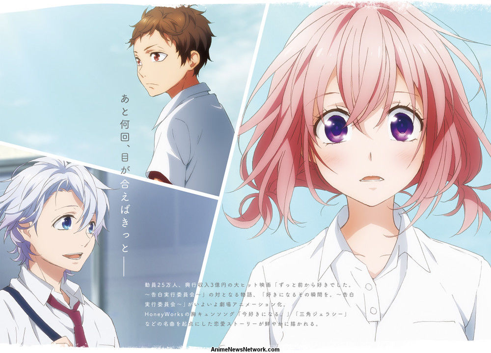 Download Pack Zutto Mae kara Suki deshita.: Kokuhaku Jikkou Iinkai English Subbed