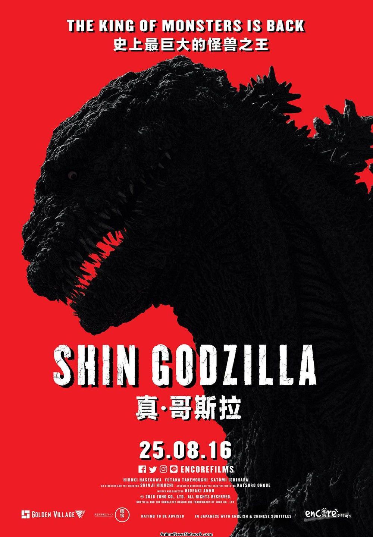http://www.animenewsnetwork.com/thumbnails/max1000x1500/cms/news/104756/shingodzilla.jpg