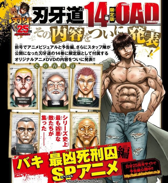 Manga Anime Baki 2018: Keisuke Itagaki's Baki Manga Gets TV Anime Adaptation