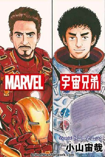 Iron Man Space Brothers