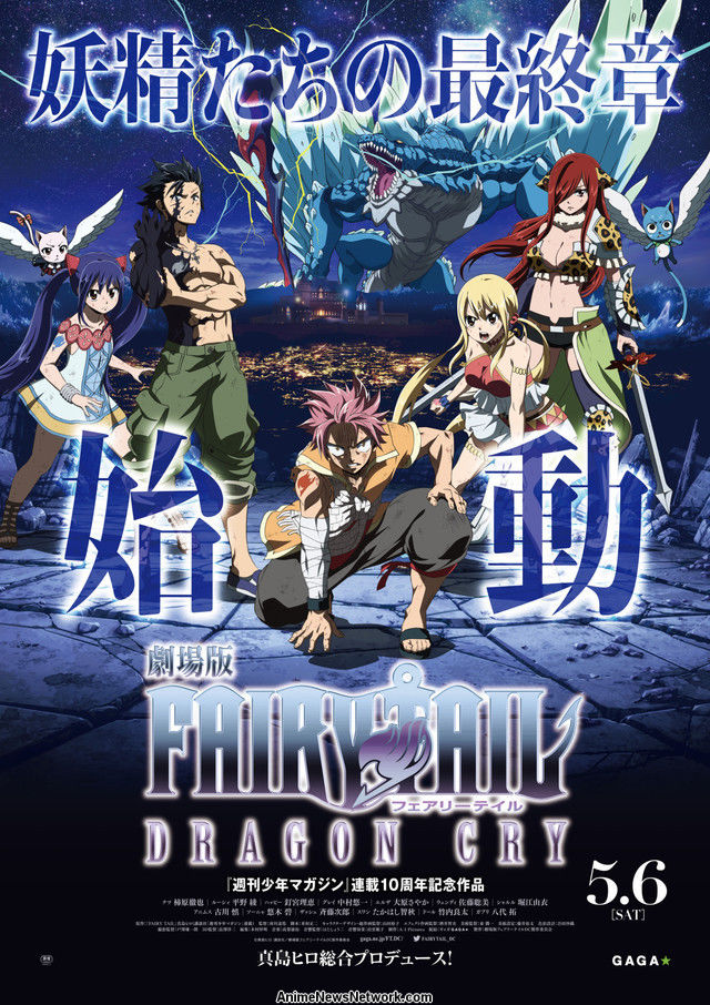 Fairy Tail: Dragon Cry بوستر انمي