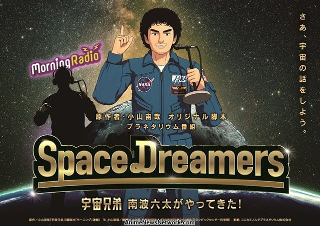 Space Brothers Gets Planetarium Show With Story by Author