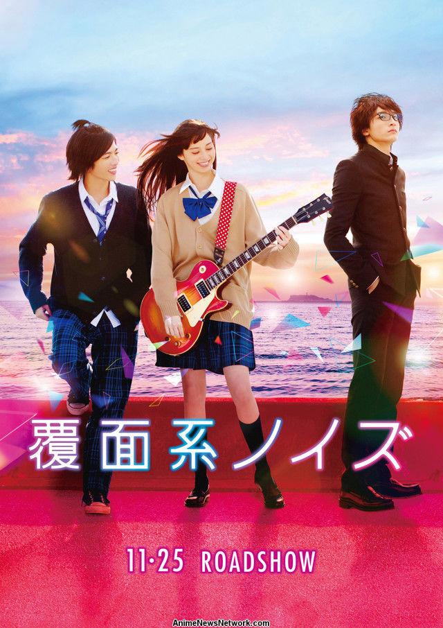 Resultado de imagen para fukumenkei noise live action movie