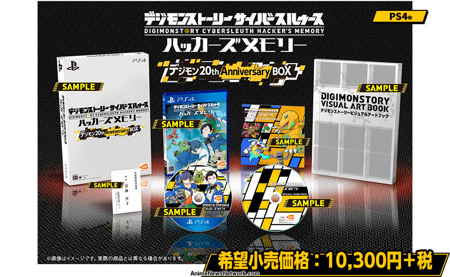 ©Digimon Story Cyber ​​Sleuth: Memória do hacker