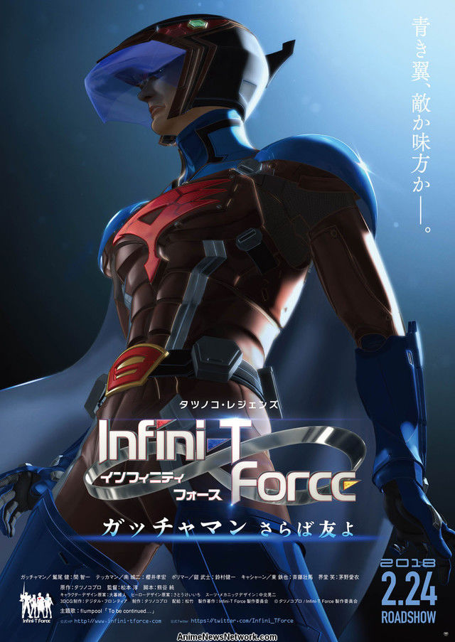 Infini-T Force Film se burla de nuevo personaje, título, 24 de febrero