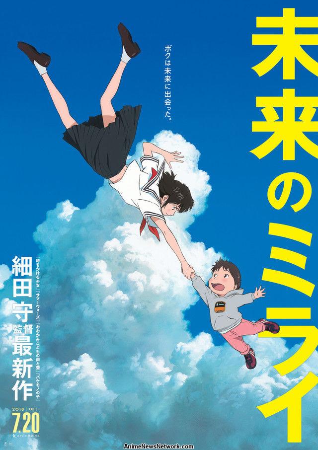 细田守新作公开,7月20日上映
