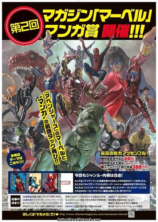 Marvel Manga Award