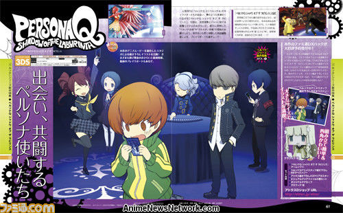 Persona Q: Shadow of the Labyrinth Wiki Guide - IGN