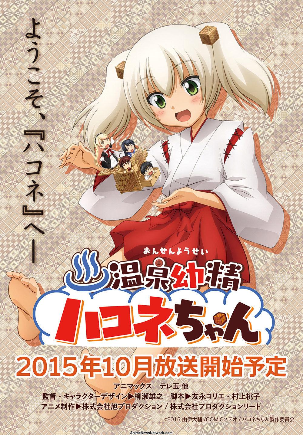 key visual Анонсировано аниме по манге Hakone chan.